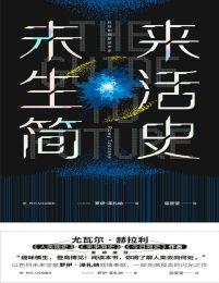 未来生活简史:科技如何塑造未来(epub+azw3+mobi)