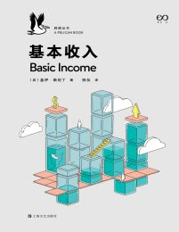 基本收入(epub+azw3+mobi)