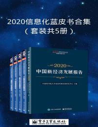 2020信息化蓝皮书合集(套装共5册)(epub+azw3+mobi)
