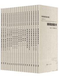 李顿调查团档案文献集(套装共19册)(epub+azw3+mobi)