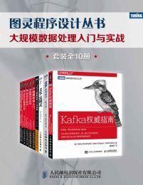 图灵程序设计丛书:大规模数据处理入门与实战(套装全10册)(epub+azw3+mobi)