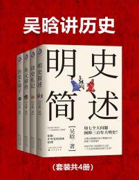 吴晗讲历史(套装共4册)(epub+azw3+mobi)