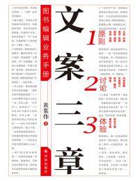 文案三章:图书编辑业务手册(epub+azw3+mobi)