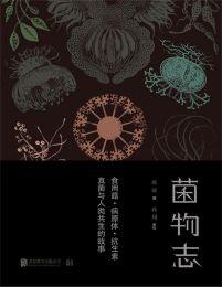 菌物志(epub+azw3+mobi)