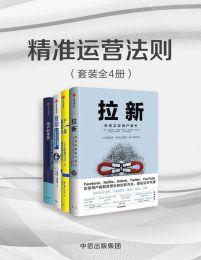 精准运营法则(套装共4册)(epub+azw3+mobi)
