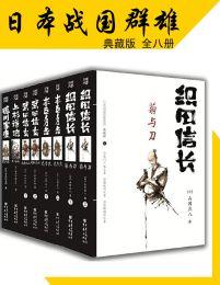 日本战国群雄系列(全8册)(epub+azw3+mobi)