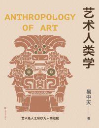 艺术人类学:艺术是人之所以为人的证据(epub+azw3+mobi)