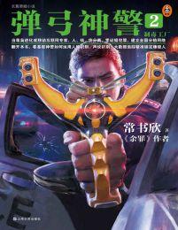 弹弓神警2:制毒工厂(epub+azw3+mobi)