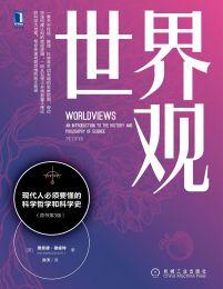 世界观:现代人必须要懂的科学哲学和科学史(原书第3版)(epub+azw3+mobi)