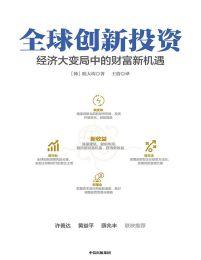 全球创新投资:经济大变局中的财富新机遇(epub+azw3+mobi)