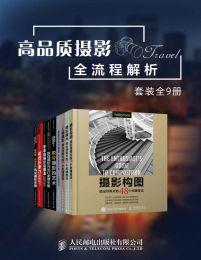 高品质摄影全流程解析(套装全9册)(epub+azw3+mobi)