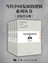 当代中国发展的逻辑系列丛书(套装共五册)(epub+azw3+mobi)