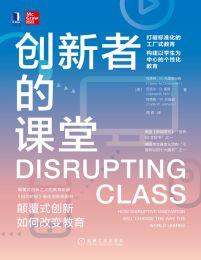 创新者的课堂:颠覆式创新如何改变教育(epub+azw3+mobi)