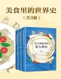 美食里的世界史(共3册)(epub+azw3+mobi)