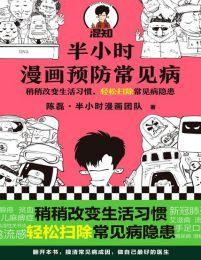 半小时漫画预防常见病(epub+azw3+mobi)