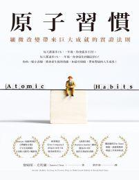 原子習慣:細微改變帶來巨大成就的實證法則(epub+azw3+mobi)