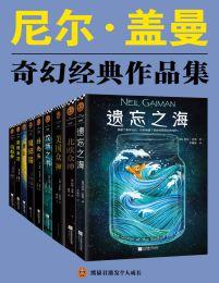 尼尔·盖曼奇幻经典作品集(共9册)(epub+azw3+mobi)