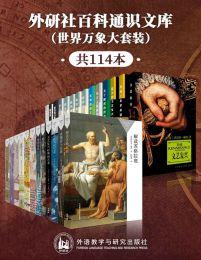 外研社百科通识文库(世界万象大套装)(共114册)(epub+azw3+mobi)
