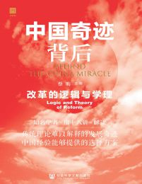 中国奇迹背后:改革的逻辑与学理(epub+azw3+mobi)