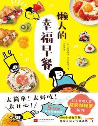 懒人的幸福早餐(epub+azw3+mobi)