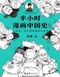 半小时漫画中国史5(epub+azw3+mobi)