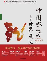中国崛起的世界意义(epub+azw3+mobi)