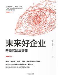 未来好企业:共益实践三部曲(epub+azw3+mobi)