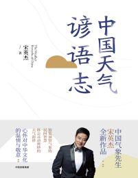 中国天气谚语志(epub+azw3+mobi)