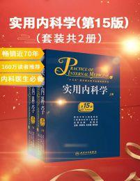 实用内科学(第15版)(套装共2册)(epub+azw3+mobi)