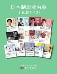 日本制造业内参(套装13册)(epub+azw3+mobi)