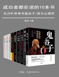 成功者都在读的十本书(套装十册)(epub+azw3+mobi)