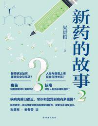 新药的故事2(epub+azw3+mobi)