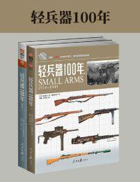 轻兵器100年(套装共2册)(epub+azw3+mobi)