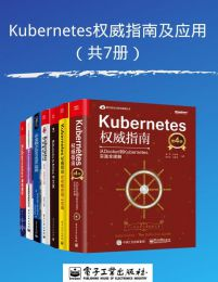 Kubernetes权威指南及应用(共7册)(epub+azw3+mobi)