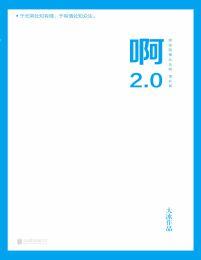 啊2.0:阿弥陀佛么么哒 增补版(epub+azw3+mobi)