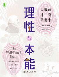 理性与本能:大脑的神奇平衡术(epub+azw3+mobi)
