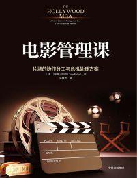 电影管理课(epub+azw3+mobi)