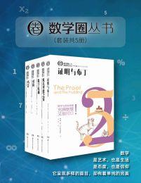 数学圈丛书(套装共5册)(epub+azw3+mobi)