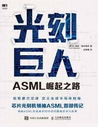 光刻巨人:ASML崛起之路(epub+azw3+mobi)