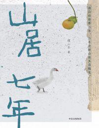 山居七年(epub+azw3+mobi)