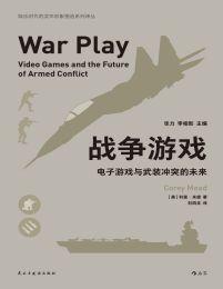 战争游戏:电子游戏与武装冲突的未来(epub+azw3+mobi)