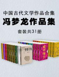 中国古代文学作品合集:冯梦龙作品集(套装共31册)(epub+azw3+mobi)