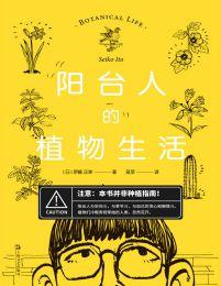 阳台人的植物生活(epub+azw3+mobi)