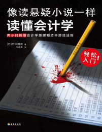 像读悬疑小说一样读懂会计学 : 两小时搞懂会计学原理和资本游戏法则(epub+azw3+mobi)