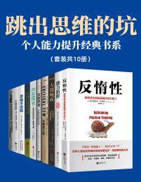 跳出思维的坑:个人能力提升经典书系(套装共10册)(epub+azw3+mobi)