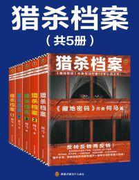 猎杀档案(全5册)(epub+azw3+mobi)