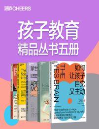 孩子教育精品丛书五册(epub+azw3+mobi)