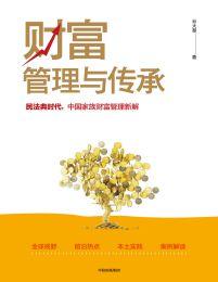 财富管理与传承(epub+azw3+mobi)