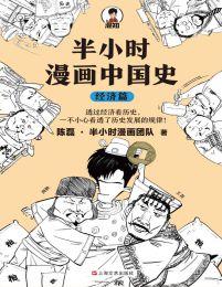 半小时漫画中国史:经济篇(epub+azw3+mobi)