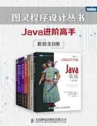 图灵程序设计丛书:Java进阶高手(套装共8册)(epub+azw3+mobi)